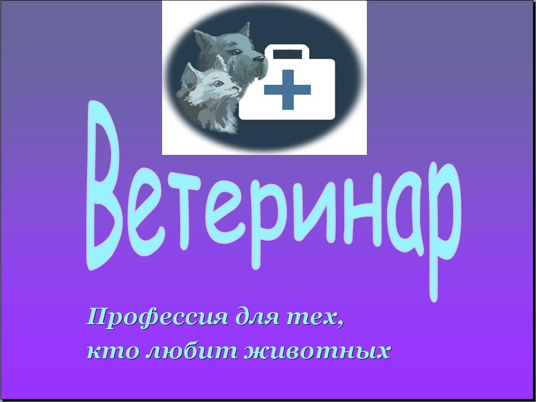 Профессия ветеринарного врача 16 фотография